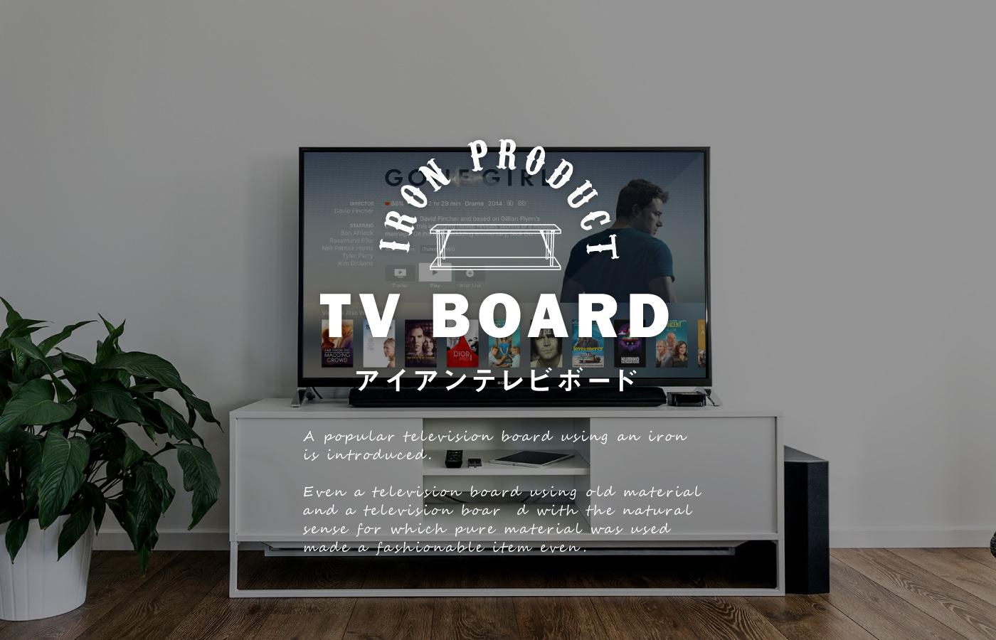 おしゃれなアイアンテレビボード