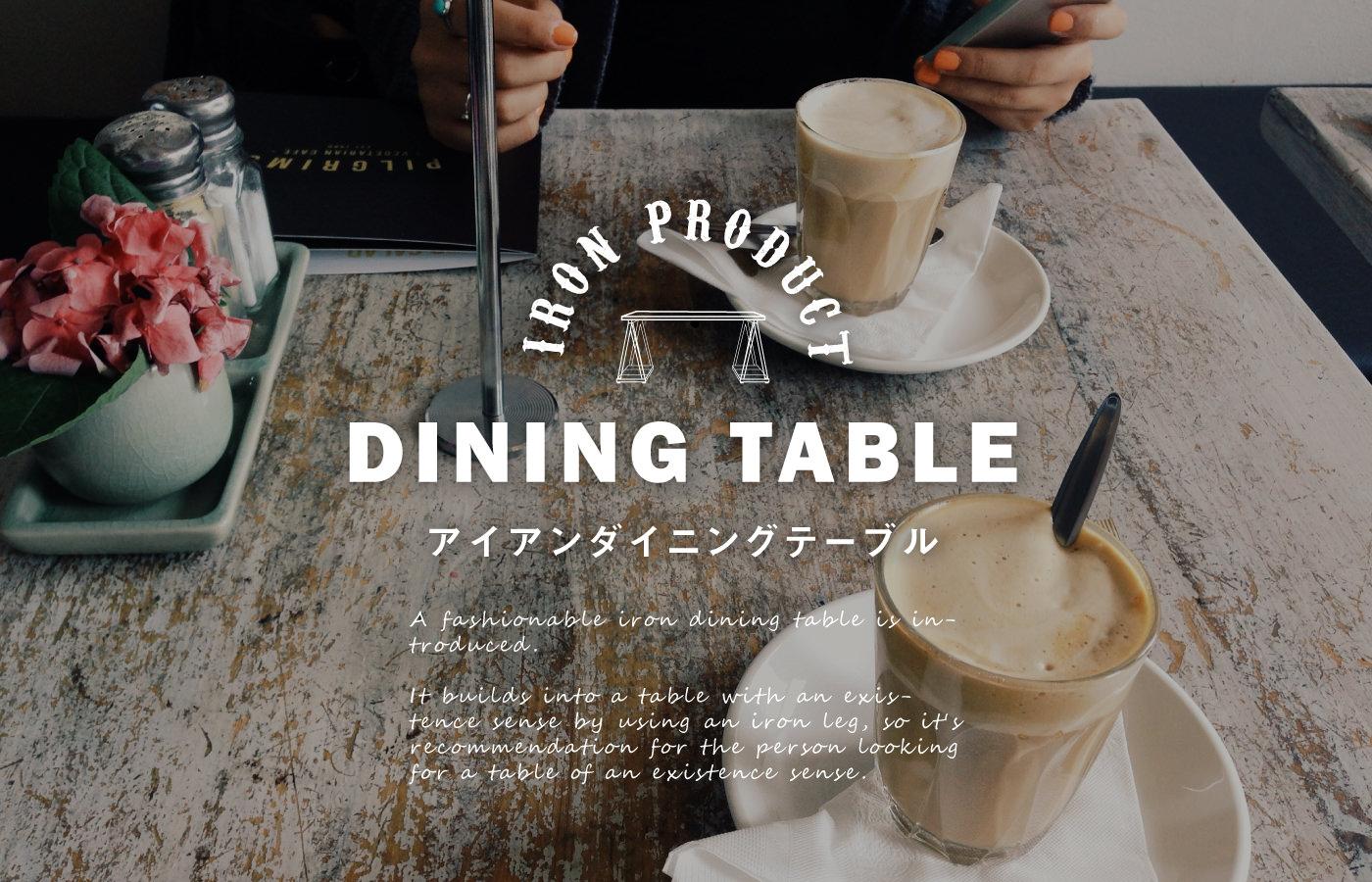 アイアンダイニングテーブル