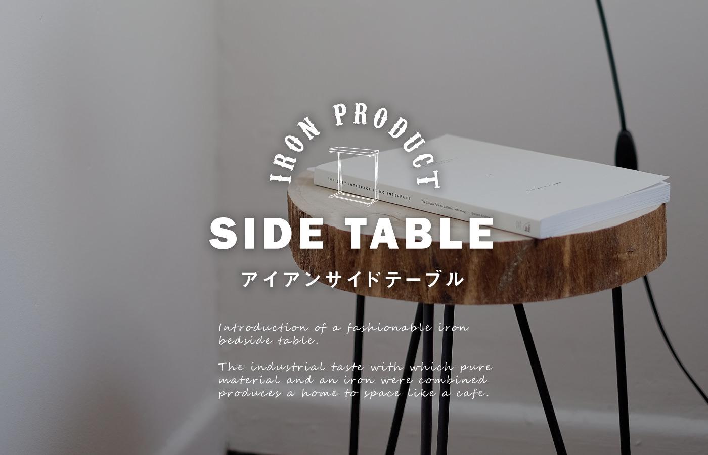 おしゃれなサイドテーブル特集
