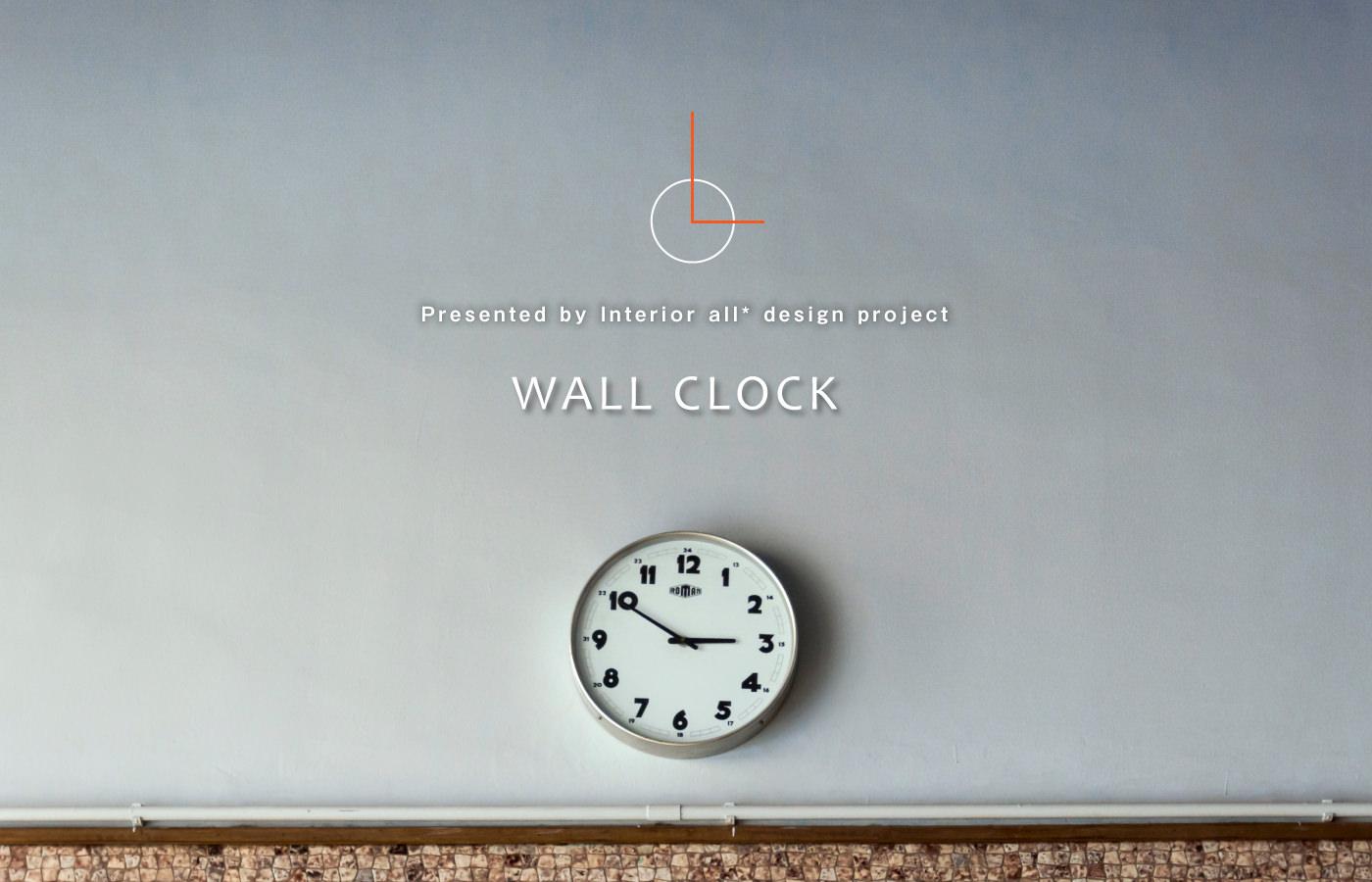 おしゃれな壁掛け時計おすすめ特集