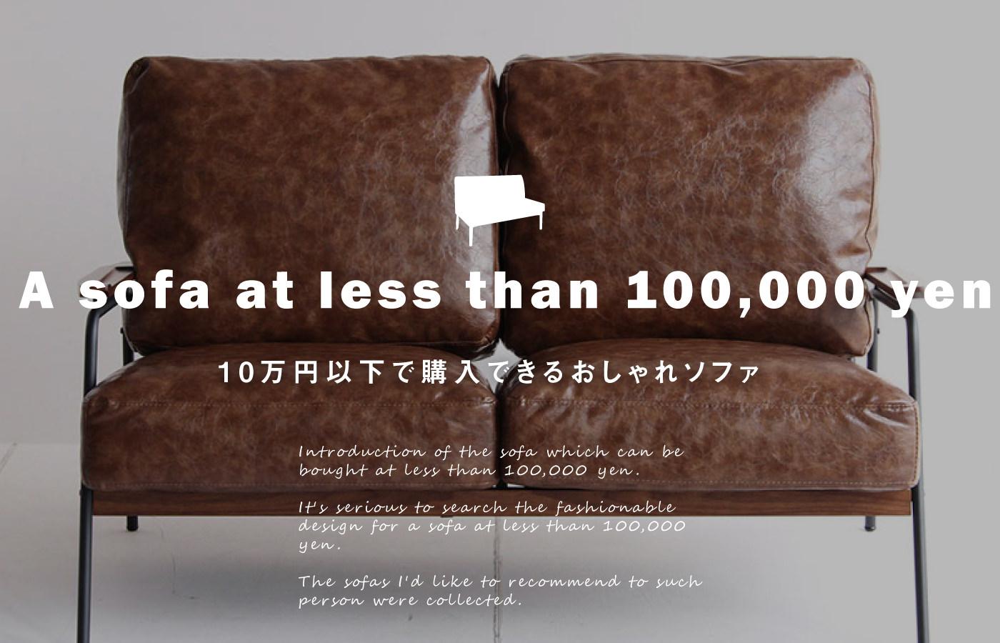 10万円以下で購入できる安いソファおすすめ10選