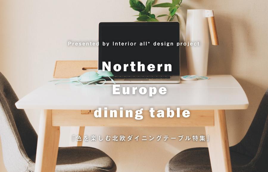 おしゃれな北欧ダイニングテーブル