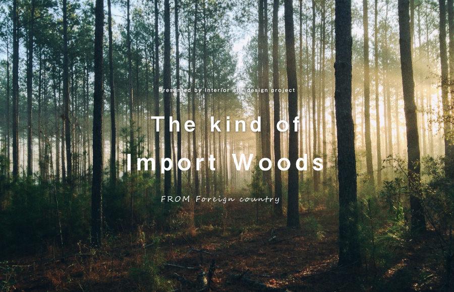 家具の材料となる「輸入木材」の種類と特徴