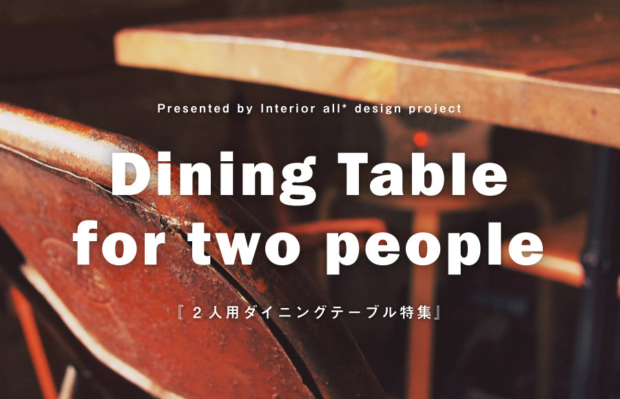 2人用ダイニングテーブル
