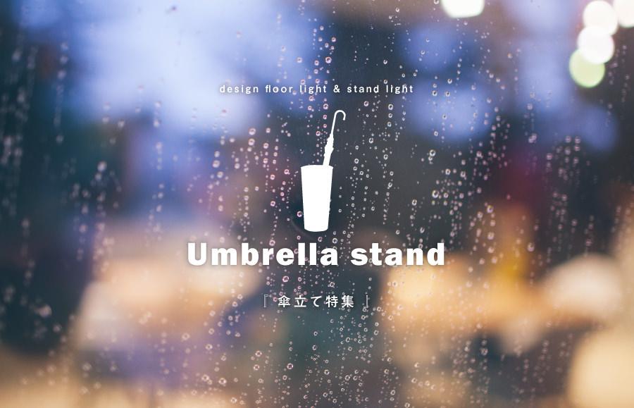 おしゃれな傘立て特集