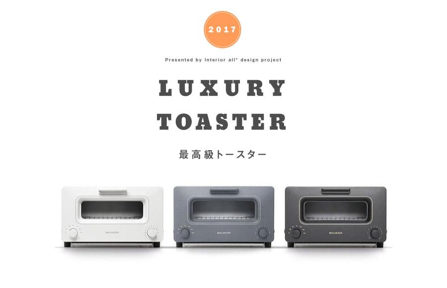 おしゃれな高級トースターおすすめ7選