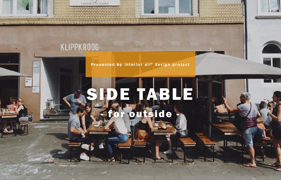 野外でも使えるおしゃれなサイドテーブル