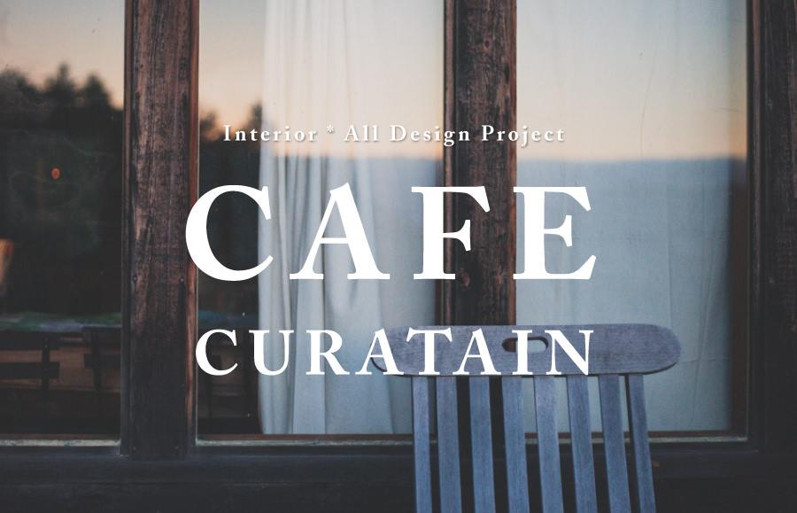 おしゃれなカフェ風デザインカーテン