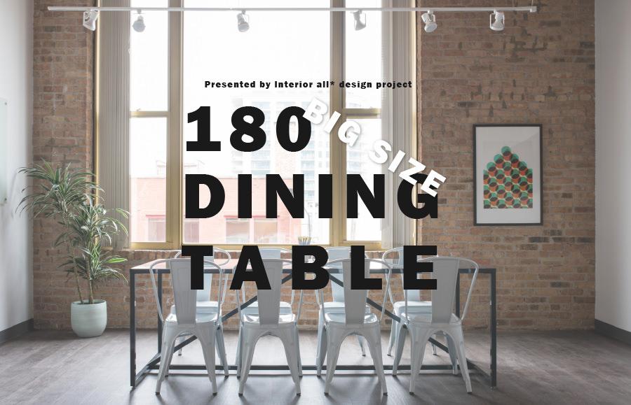 幅180cm大きいダイニングテーブル