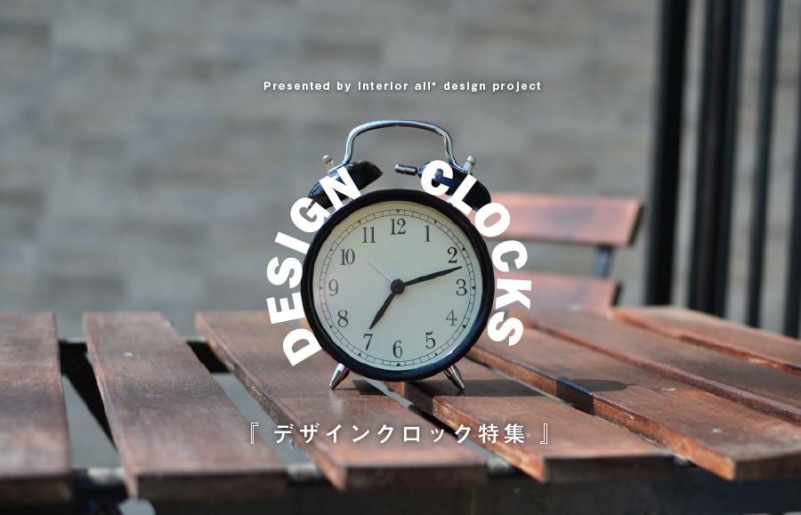 おしゃれなデザイン時計おすすめ10選